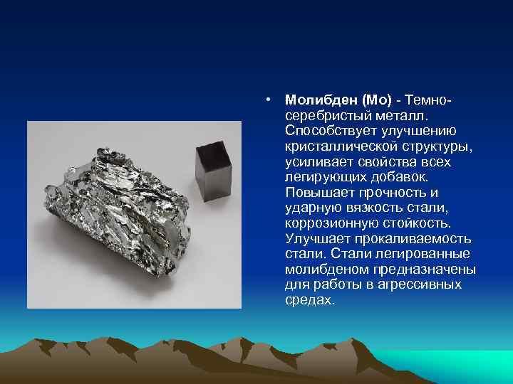 Молибден ⚪: описание металла, свойства, сферы применения и месторождения