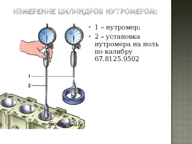 Проведение измерений нутромером.