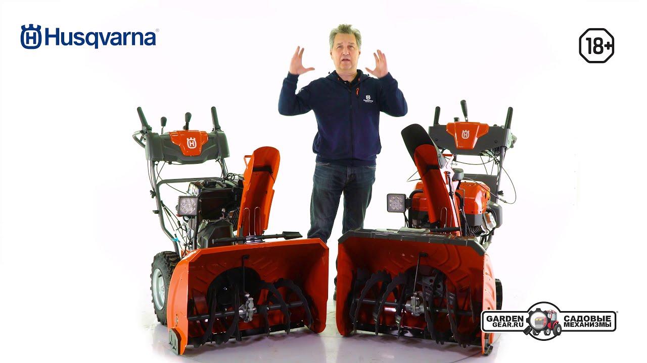 Снегоуборщик бензиновый husqvarna st 224 самоходный: отзывы, описание модели, характеристики, цена, обзор, сравнение, фото