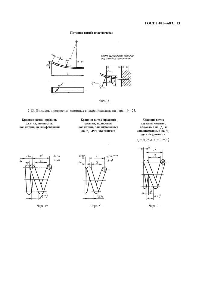 Гост 2.401-68: единая система конструкторской документации. правила выполнения чертежей пружин