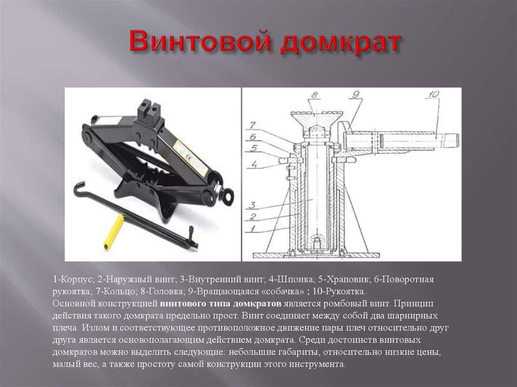 Гидравлические домкраты (41 фото): устройство и принцип работы, выбираем низкий, горизонтальный, с подхватом и другие модели гидродомкратов