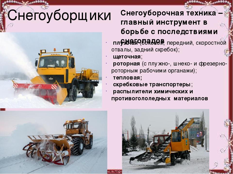 Современные идеи в конструкции снегоуборочного отвала для зимнего содержания дорог