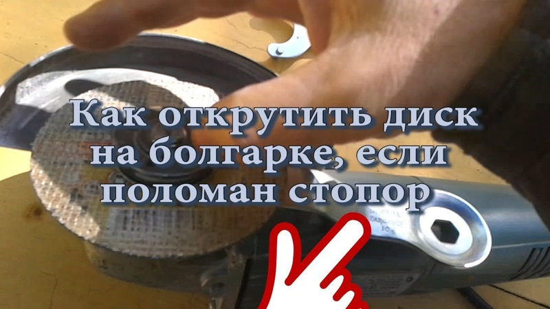 Как открутить гайку на болгарке при заклинившем диске