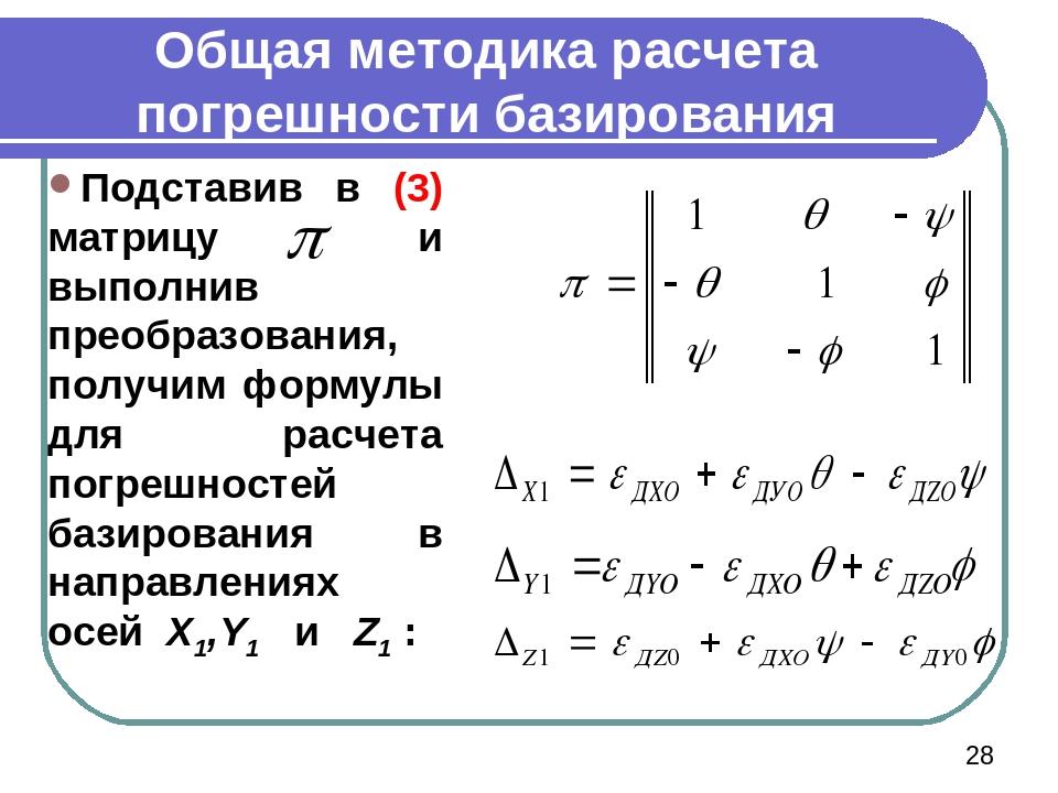 Погрешность базирования понятие, методики, формулы | строитель промышленник