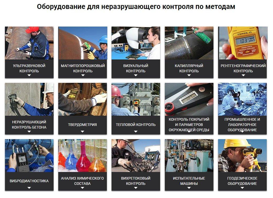 Неразрушающий контроль и всё, что с ним связано | дефектоскопист.ру