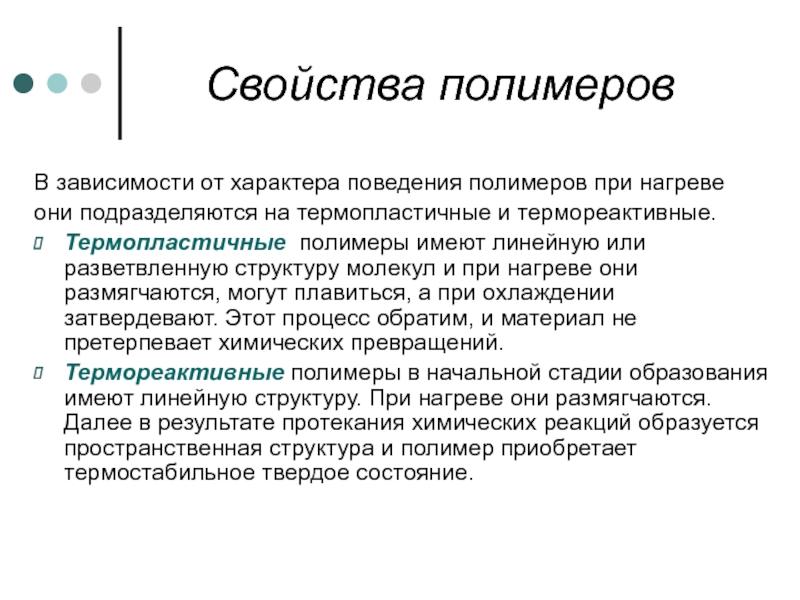 Термореактивные полимер  - большая энциклопедия нефти и газа, статья, страница 1
