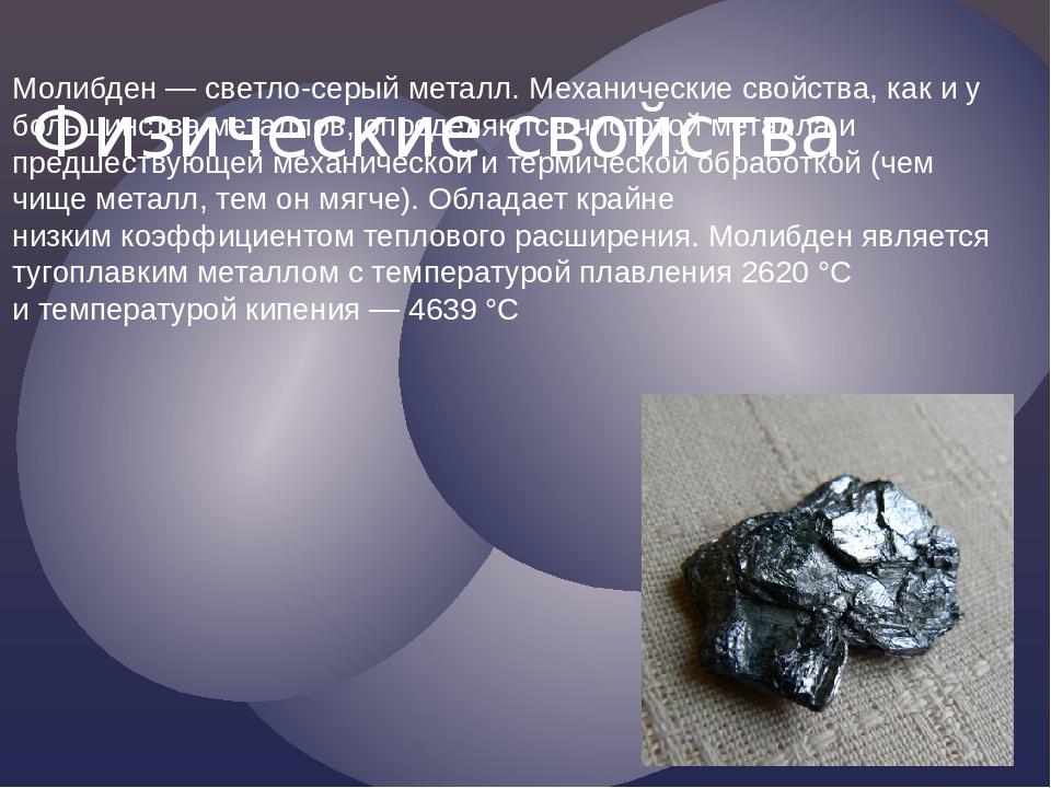 Молибден: свойства, формула, применение элемента и сплавы на его основе
