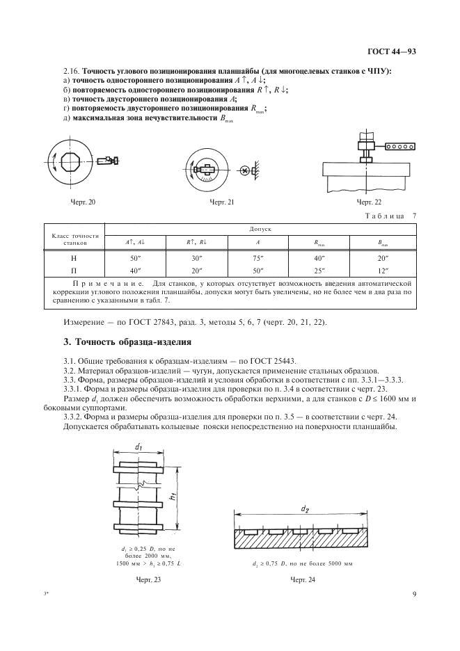 Проверка оборудования по точности. стандарт предприятия - gostost.ru