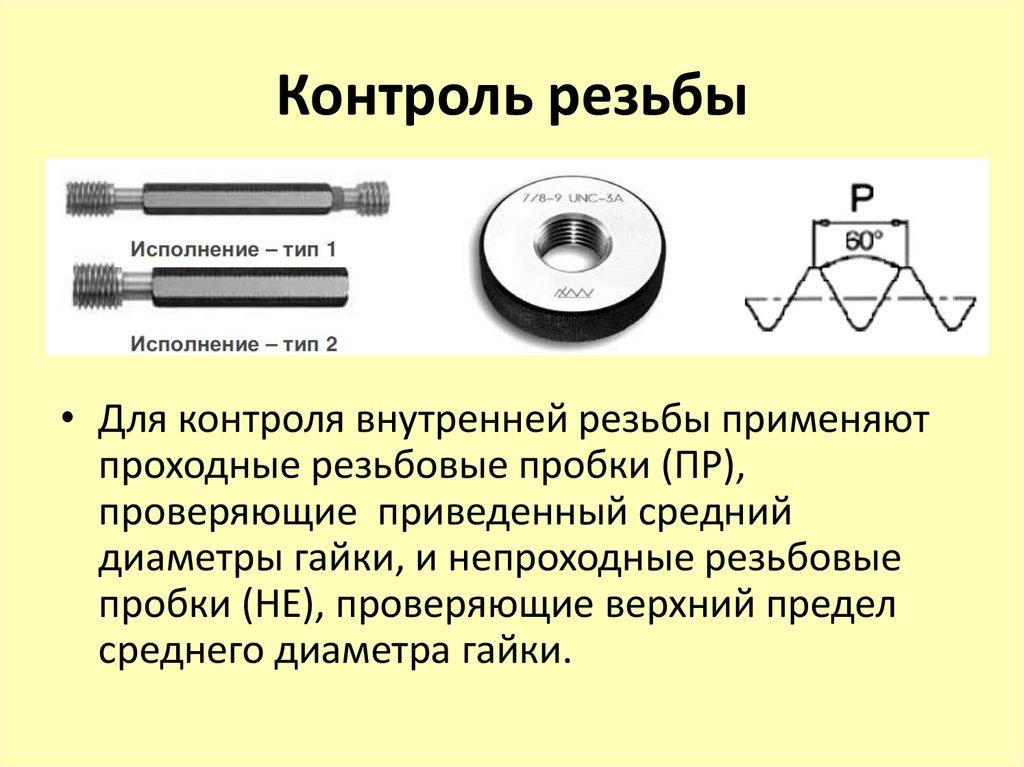 Контроль резьбы: методы, приборы, дефекты