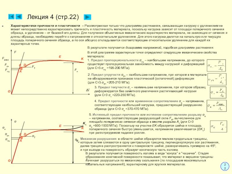 Расчеты на прочность при растяжении и сжатии. статически неопределимые задачи.
