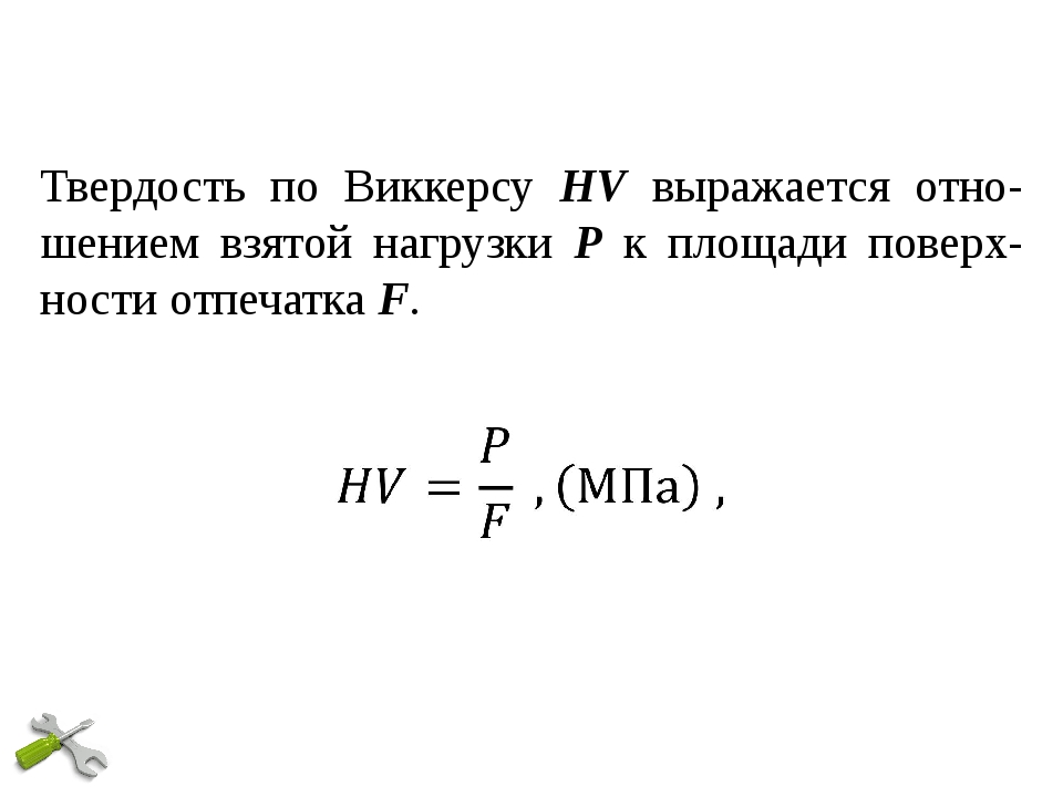 Таблицы твердости металлов по бринеллю и роквеллу - ooo-asteko.ru
