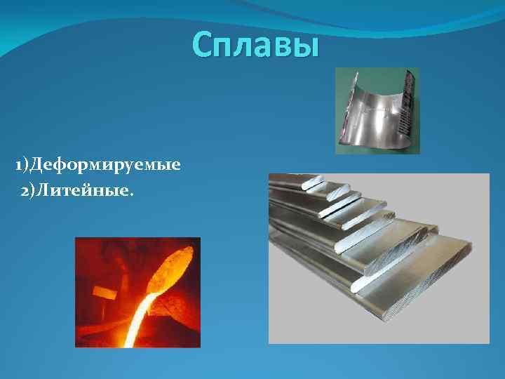Характеристики и свойства сплава авиационного алюминия