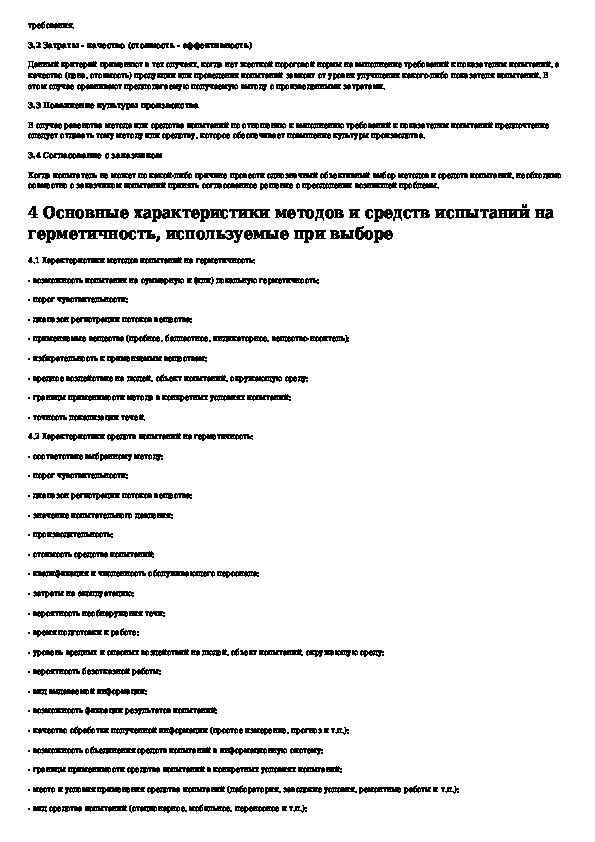Ооо нтц эксперт -  полный комплекс услуг в сфере неразрушающего контроля. поставка приборов, аттестация лнк, метрология, проведение контроля
