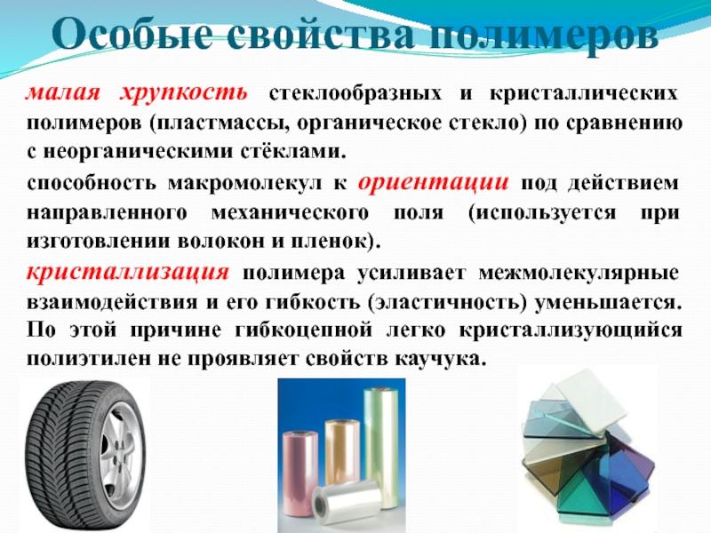 Полимеры. общие сведения