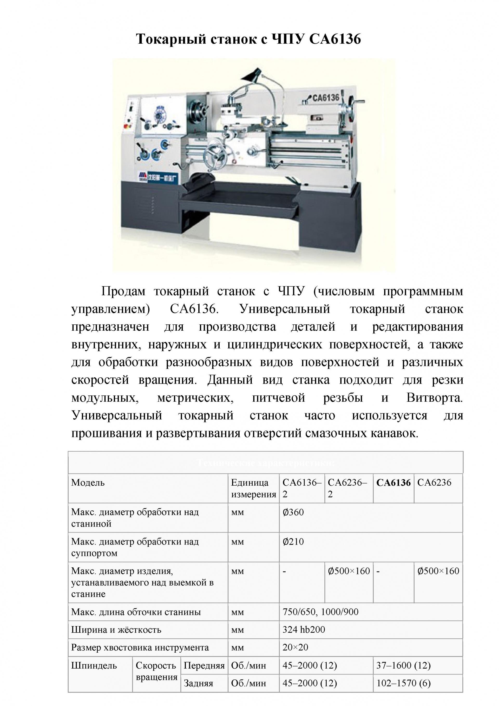 Токарный станок с чпу: технические характеристики, описание, плюсы