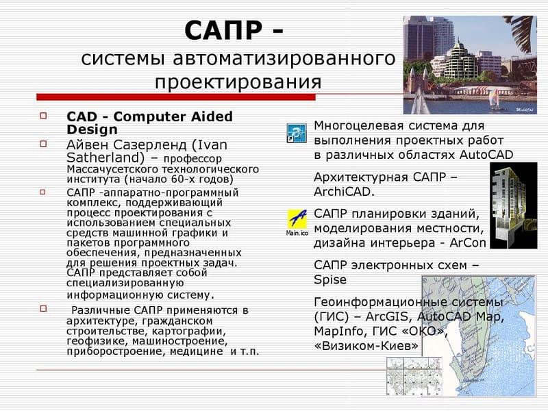 Системы автоматизированного проектирования (сапр) — пиэ.wiki