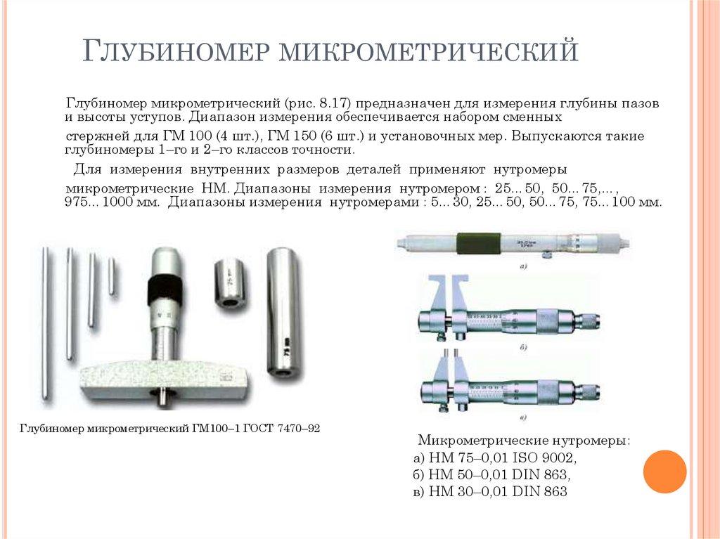 Что такое микрометрический глубиномер?