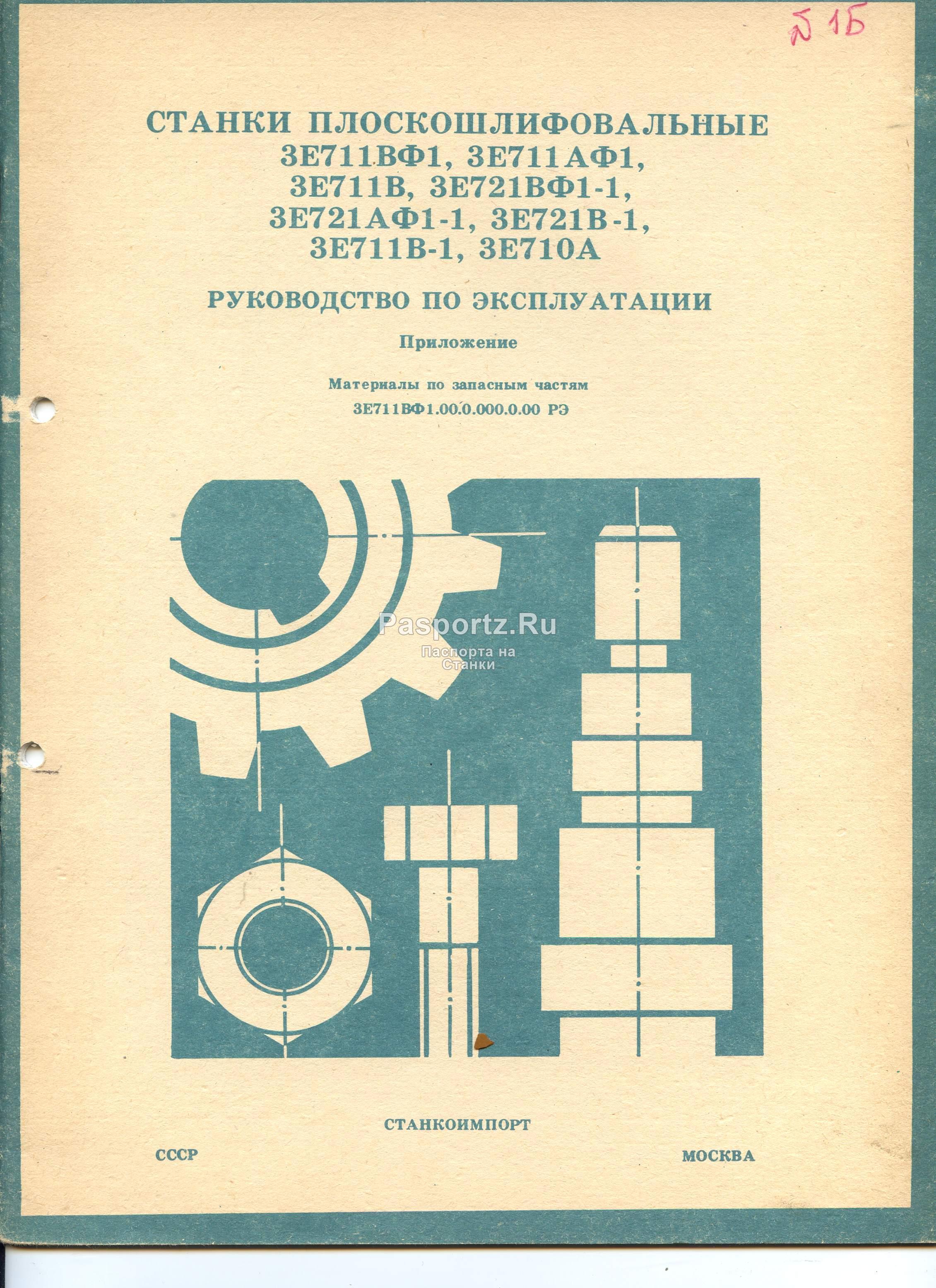 Паспорта (руководство, документация) на шлифовальные станки