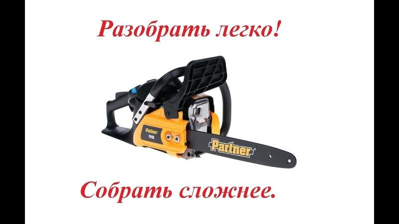 Неисправности и ремонт бензопилы партнер 350 своими руками