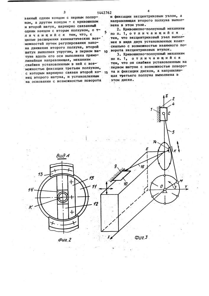 Кривошипно-шатунный механизм двигателя внутреннего сгорания: устройство, назначение, как работает - полезные статьи на автодромо