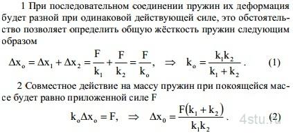 Коэффициент жесткости: применение и формула для расчета
