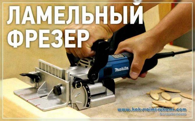 Ламельный фрезер из болгарки своими руками