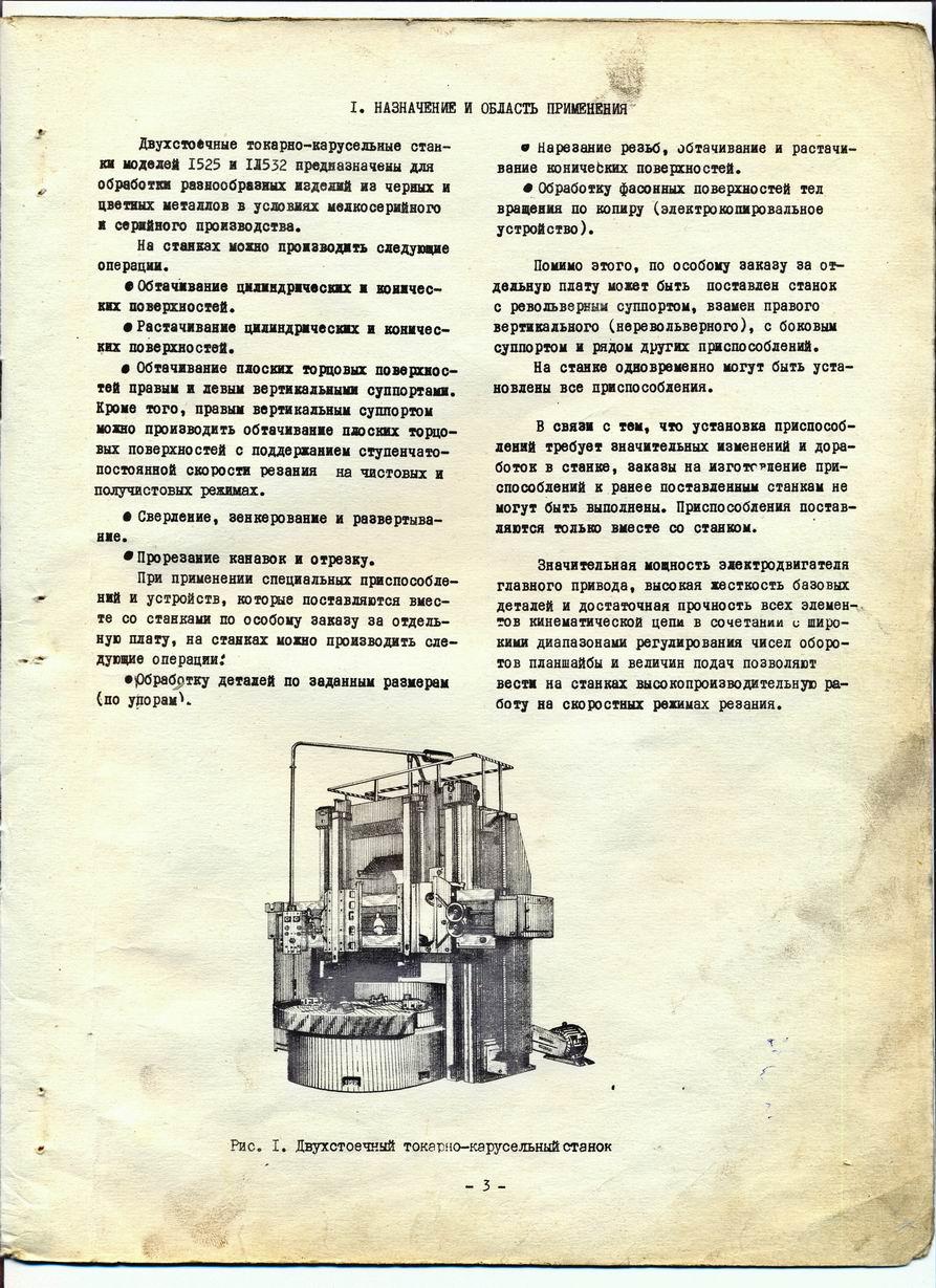 Токарно-карусельный станок 1516 | 1516ф1 | характеристики | описание | цена