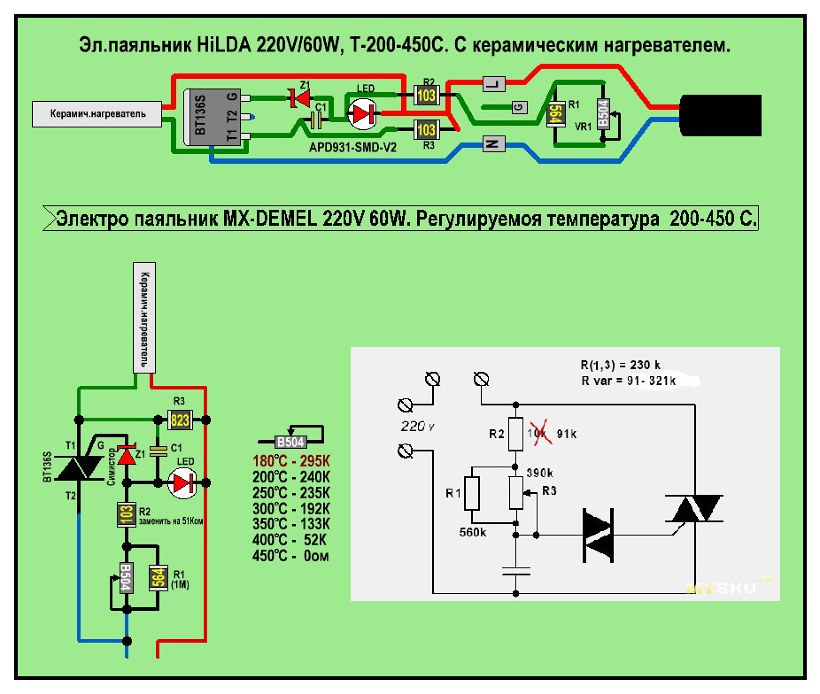 Регулятор мощности для паяльника своими руками - схема простого терморегулятора на симисторе, тиристоре, доработка китайского аппарата, с индикацией и прочие варианты