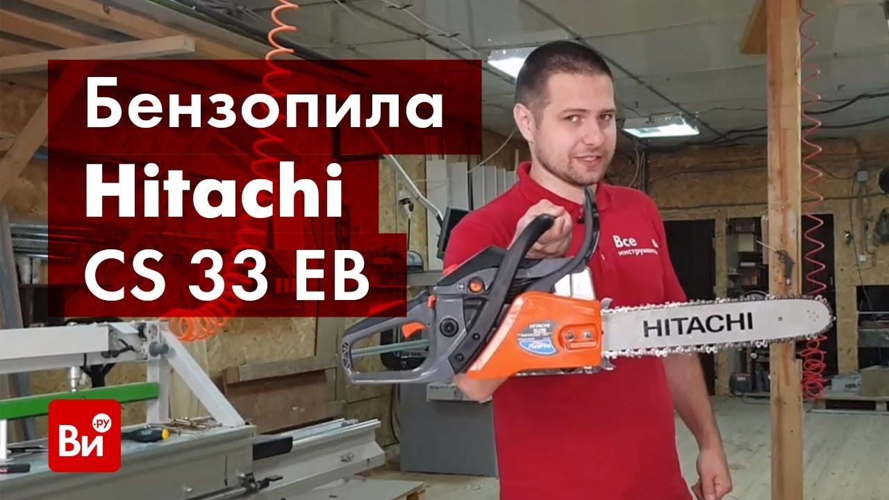 Бензопила hitachi cs 33 eb -качество/цена!!!