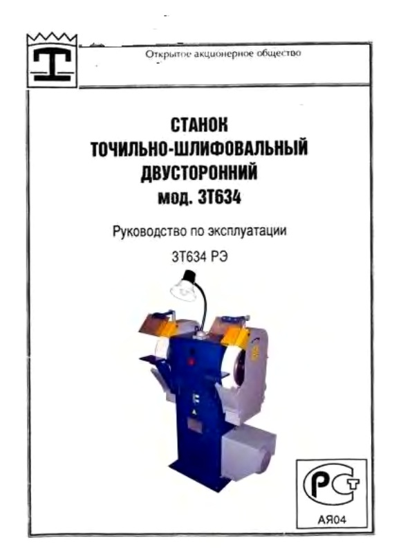 Круглошлифовальные станки - металлический форум