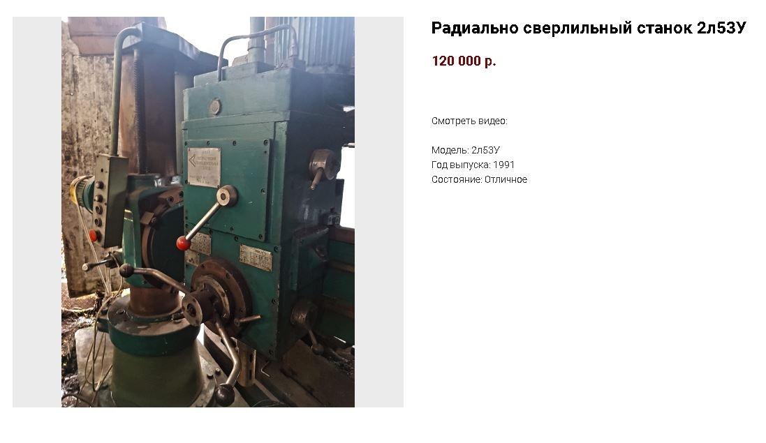 Каталог металлорежущих станков и кузнечно прессового оборудования