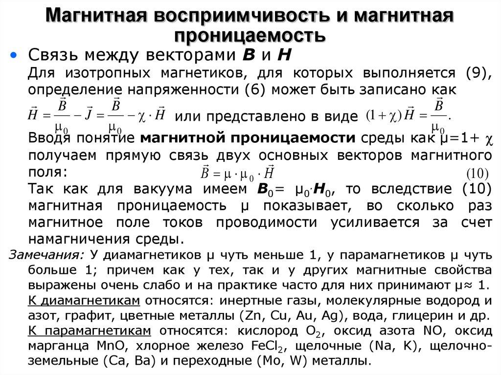 Пермаллой — википедия. что такое пермаллой