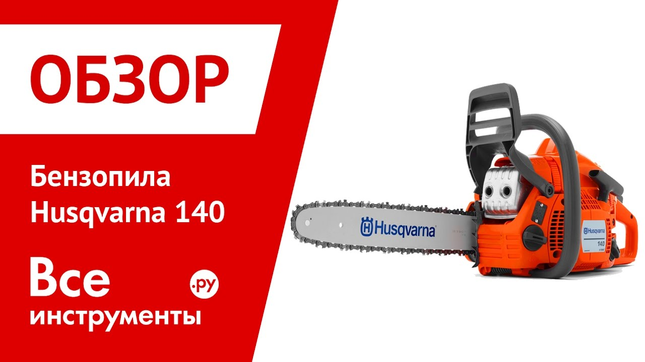 Бензопила husqvarna 340: характеристики, отзывы, цена, аналоги