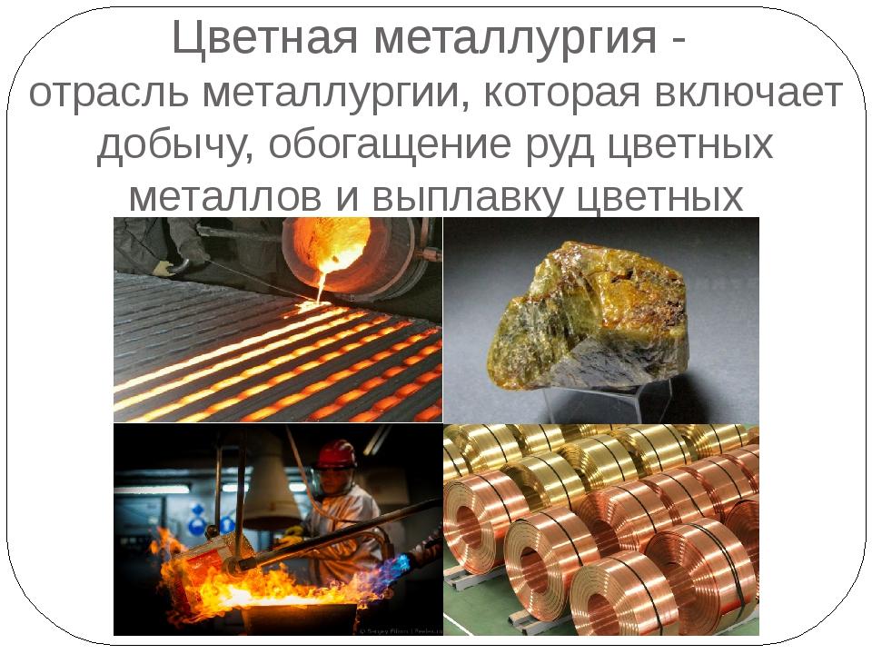 Металлургия - это что такое? центры металлургической промышленности