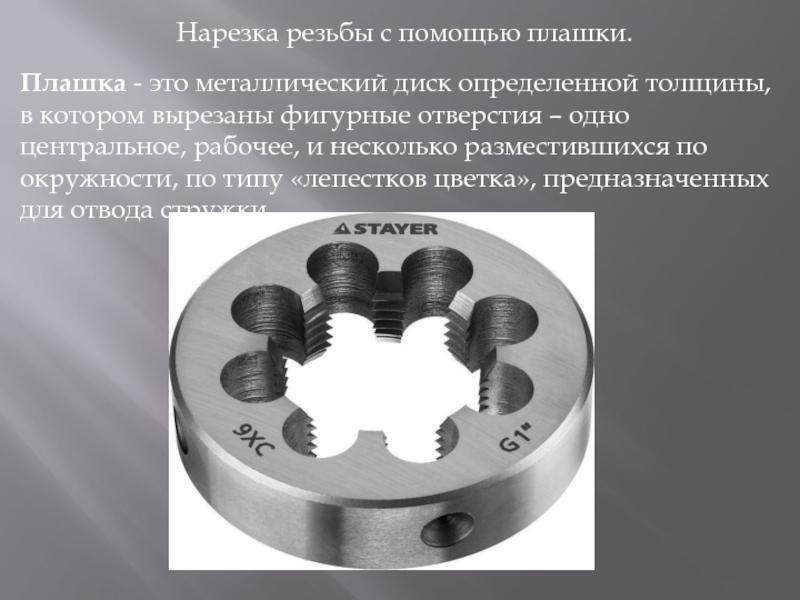 § 24. нарезание резьбы