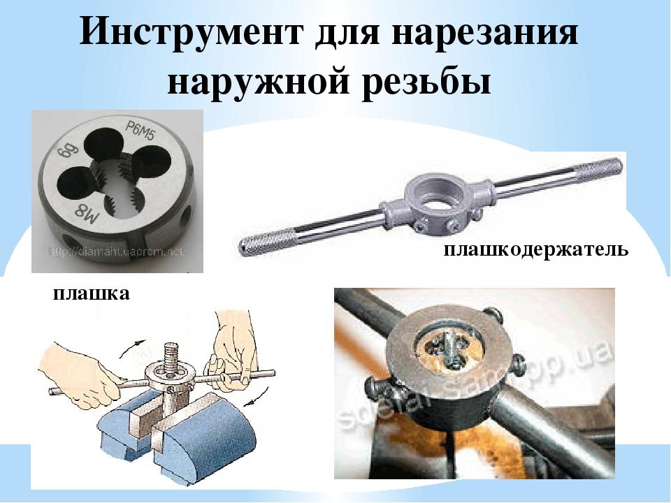 Приспособления для нарезки резьбы на трубах разного диаметра
