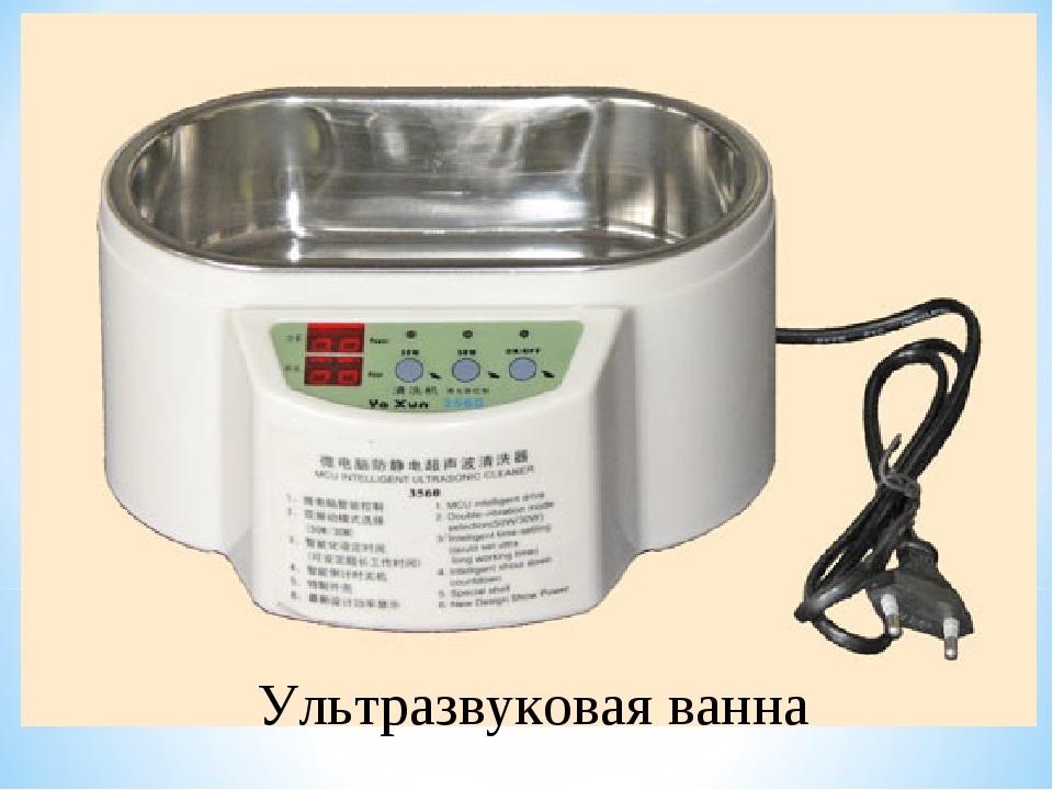 Ультразвуковая ванна своими руками для чистки форсунок — объясняем детально