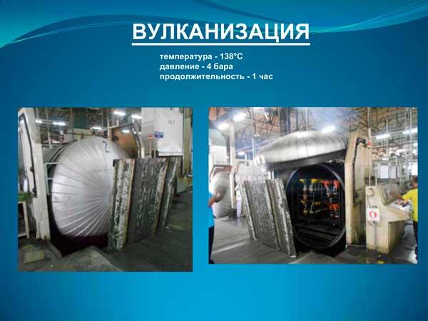 Вулканизация каучука