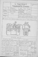 Конструкционные особенности токарно-винторезного станка тв-7