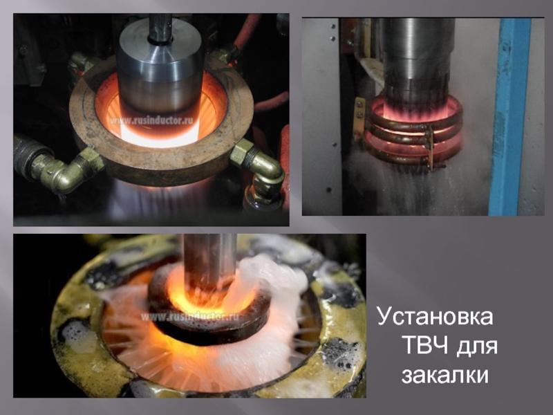 Технология индукционной электротермической обработки