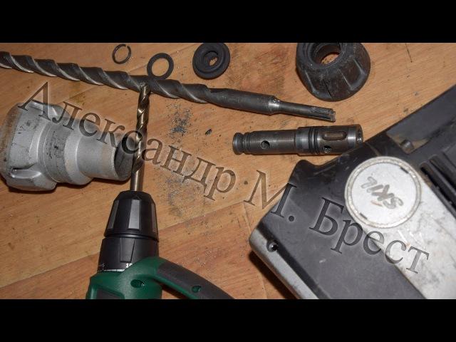Как вытащить застрявшее сверло из дрели, перфоратора или стены