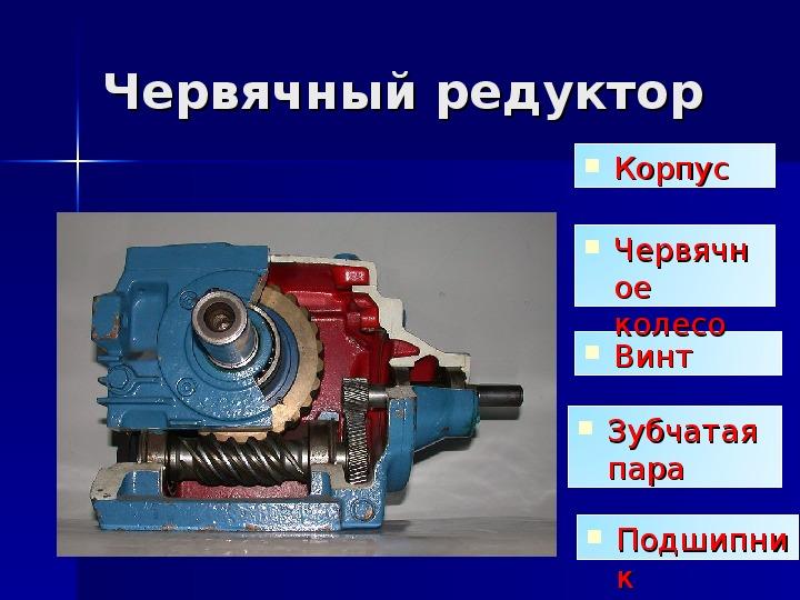 Цилиндрический редуктор: виды, схемы, гост, проектирование