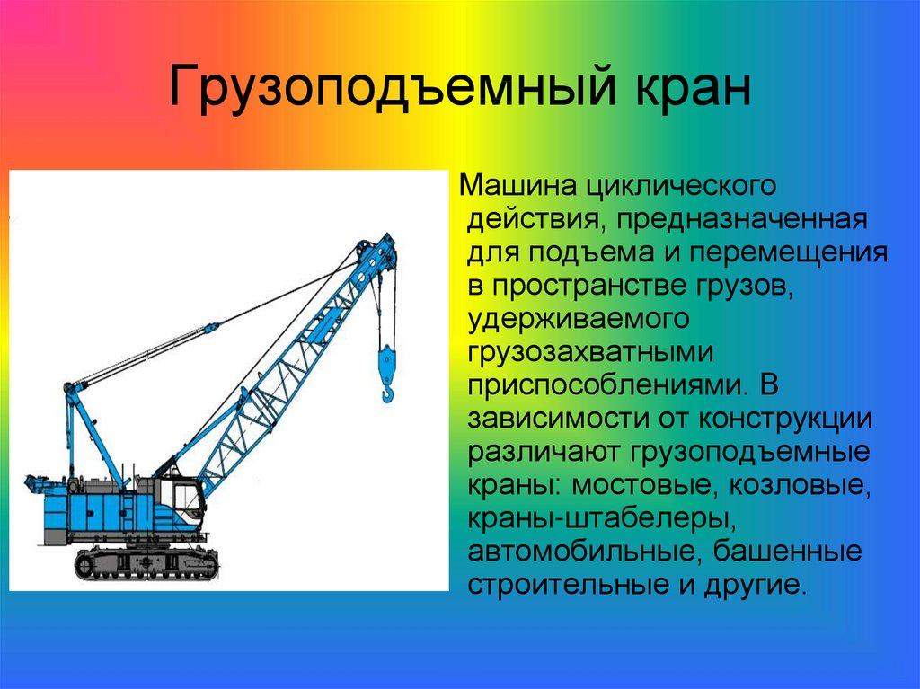 Товары серии грузоподъемные машины и механизмы