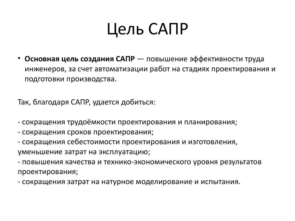 Классификация сапр. основы систем автоматизированного проектирования