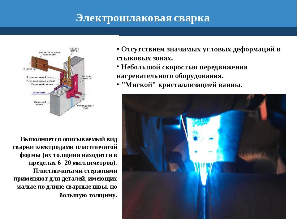 Электрошлаковая сварка