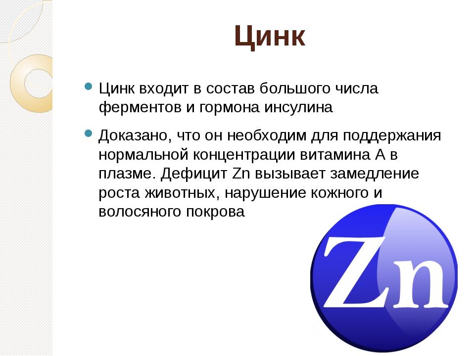 Цинк — свойства, характеристики и применение элемента