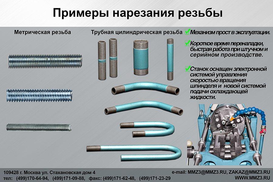 Правила нарезания резьбы на трубах – возможные варианты