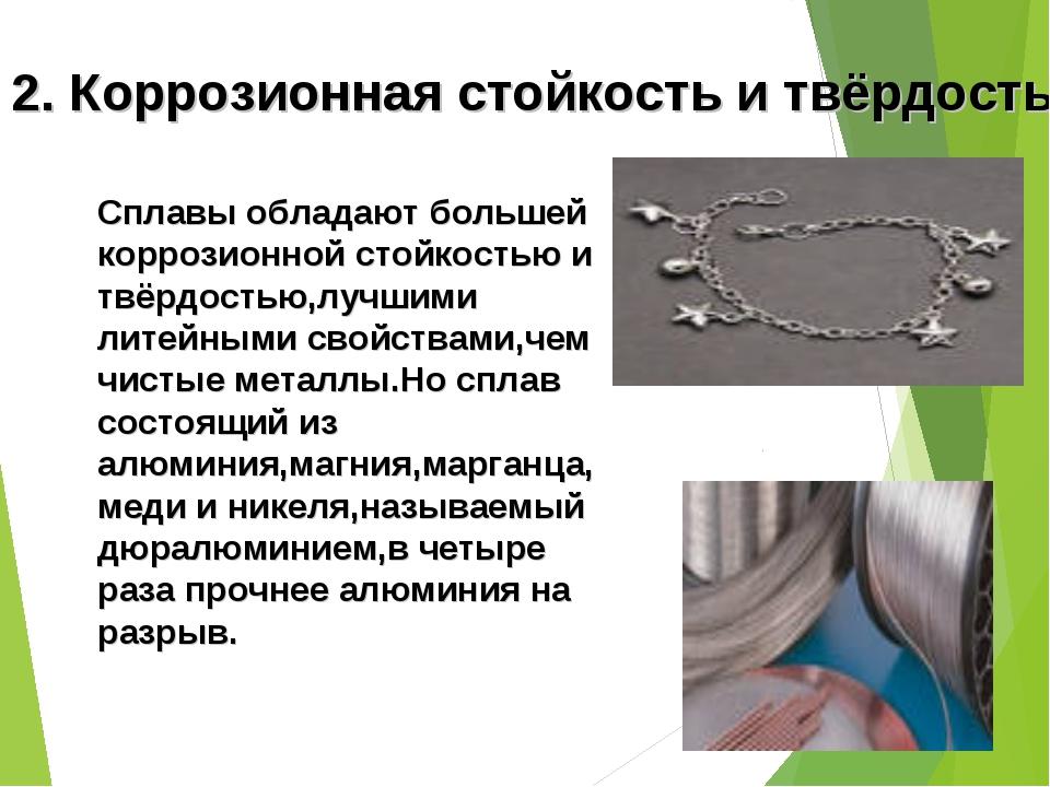 Хромель: химический состав, свойства, термопары