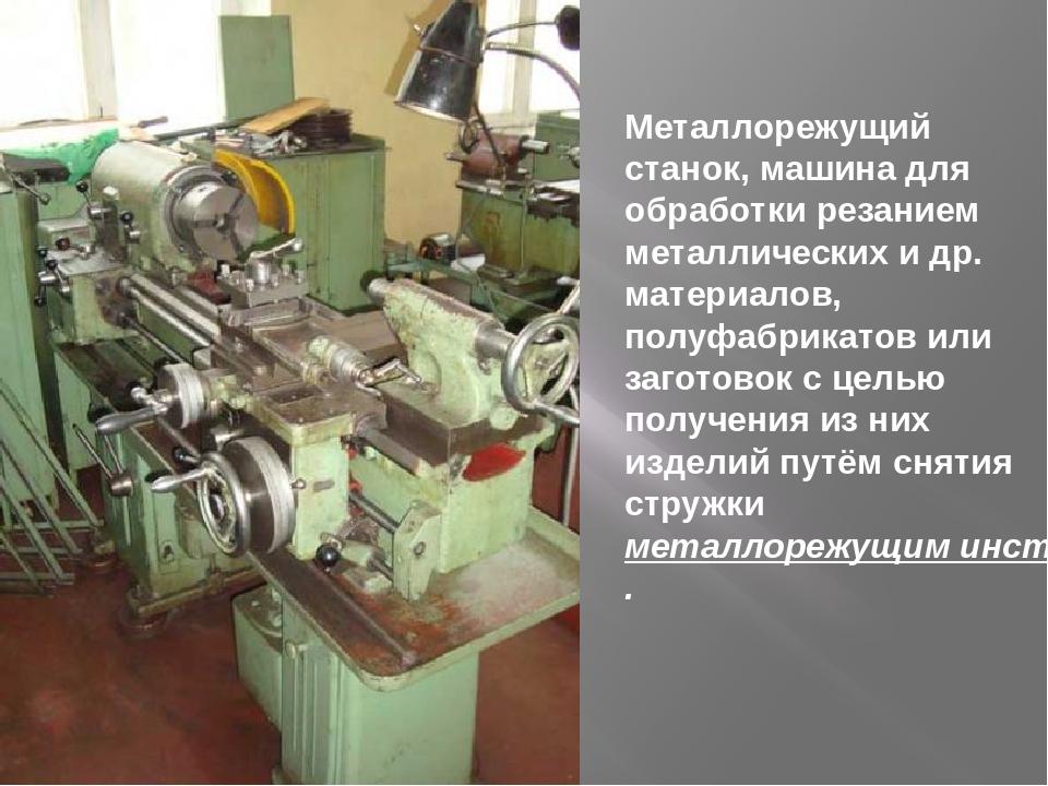 Токарный станок тв-4: технические характеристики токарно-винторезного станка по металлу
