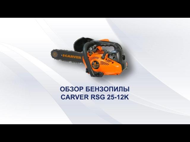 Бензопила carver rsg 262: характеристики, отзывы, цена, аналоги